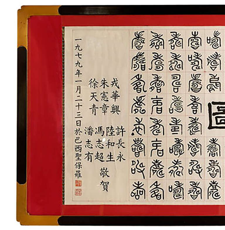 Gilt Large Framed, Chinese Longevity Scroll Ink Drawing For Sale