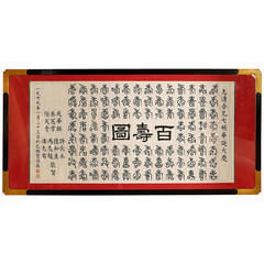 Large Framed, Chinese Longevity Scroll Ink Drawing