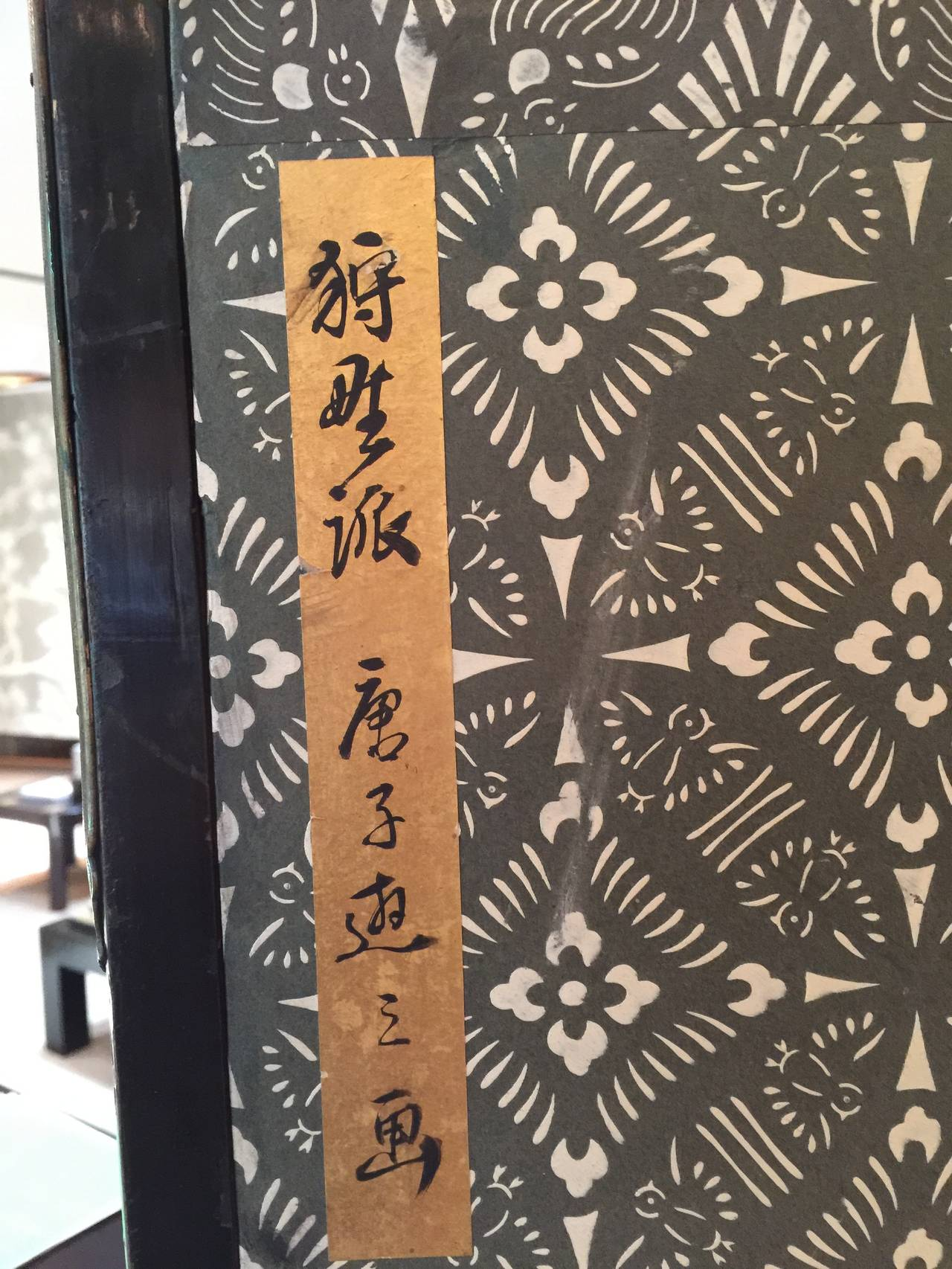 Japanese Six-Panel Screen with Children For Sale 4