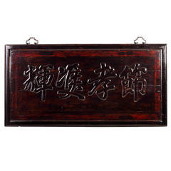 Antique Chinese Hand Carved Shop Sign with Calligraphy, Early 20th Century