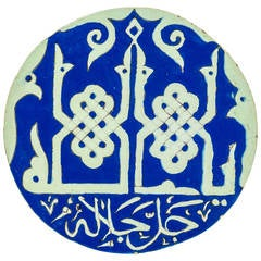 Islamic Round Blue and White Tile with Arabic Writing