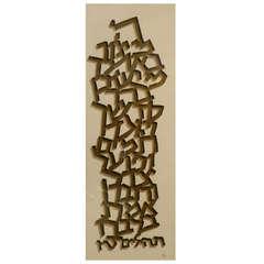 Signed Mid-Century Modern Print By Motke Blum