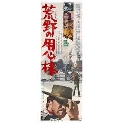 """Fistful of Dollars"" or ""Per Un Pugno Di Dollari"" Original Japanese Movie Poster"