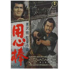 """""""Yojimbo"""" Film Poster"""