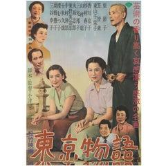 """To Kyo Monogatari, Tokyo Story"" Original Japanese Film Poster"