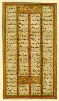 Double-Sided Leaf from the Shah Namah (Epic of Kings)