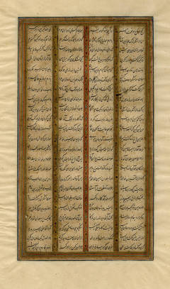 Double-Sided Leaf from the Shah Namah (Epic of Kings) Persia