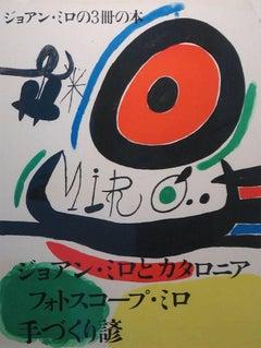 Ceramic Mural Exhibition Poster - Osaka, Japan, 1970