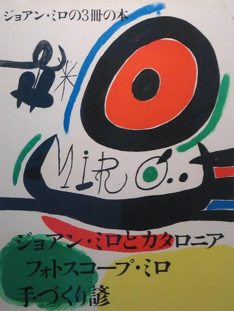 Joan mir ceramic mural exhibition poster osaka japan for Telephone mural 1970