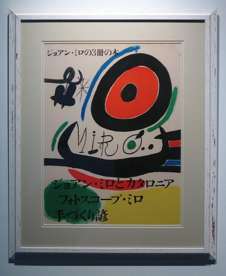 Joan mir ceramic mural exhibition poster osaka japan for Telephone mural 1970