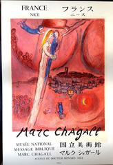 After Marc Chagall - The Song of Songs III - Sorlier Lithograph Poster