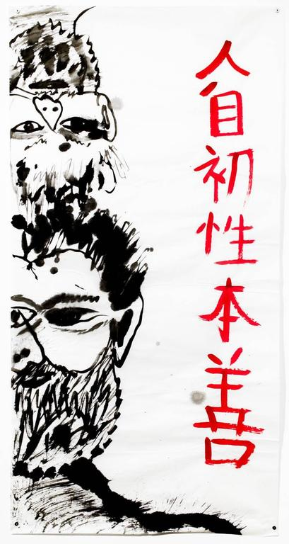 Angry Chinese Painter Series II