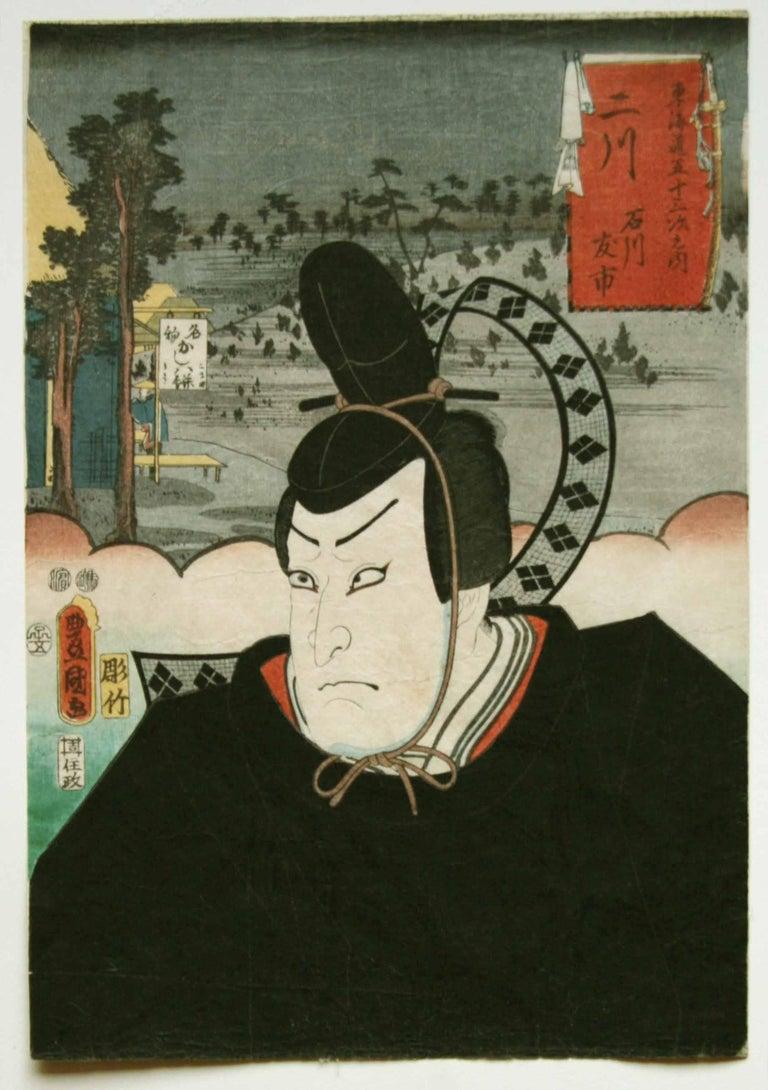 Futakawa (Two Rivers). - Print by Utagawa Kunisada (Toyokuni III)