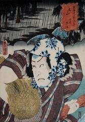 Tsuchiyama.