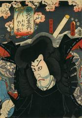 The Actor Ichikawa Ebizo V as Otomo Kuronush