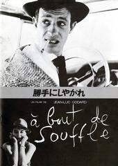 Vintage Breathless by Jean Luc Godard Film Program