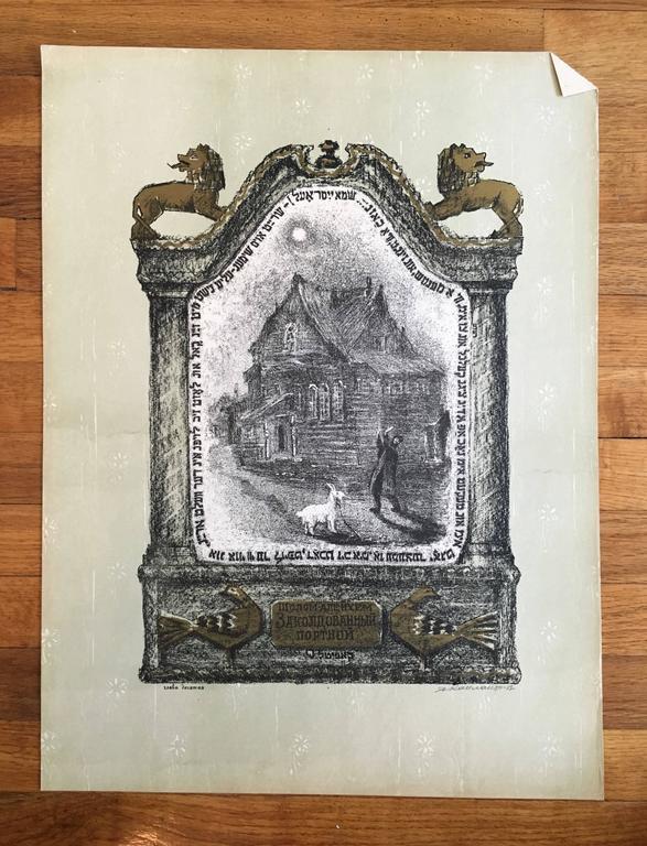 Vintage Russian Shtetl Scene, Judaica Lithograph - Print by Anatoli Lvovich Kaplan