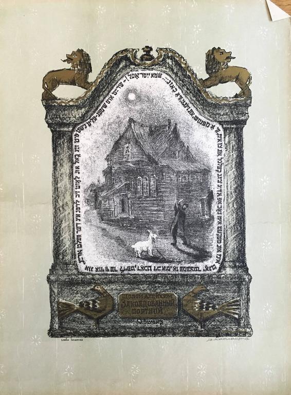 Anatoli Lvovich Kaplan Print - Vintage Russian Shtetl Scene, Judaica Lithograph