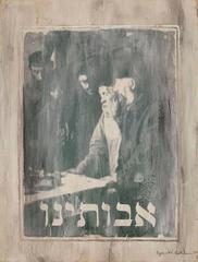Judaica Imagery on Wood Contemporary Pop Art Manner