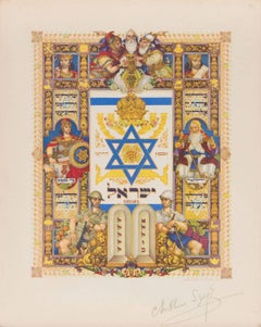 Shehechiyanu Prayer, Folk Judaica Print
