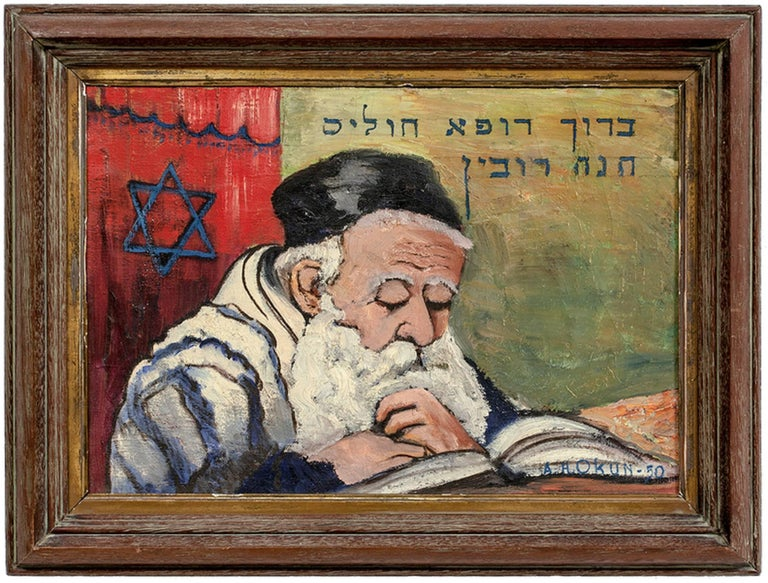"""Unknown Figurative Painting - Jewish Folk Art Painting """"Blessed is the Healer of the Sick"""" Rabbi at Prayer"""