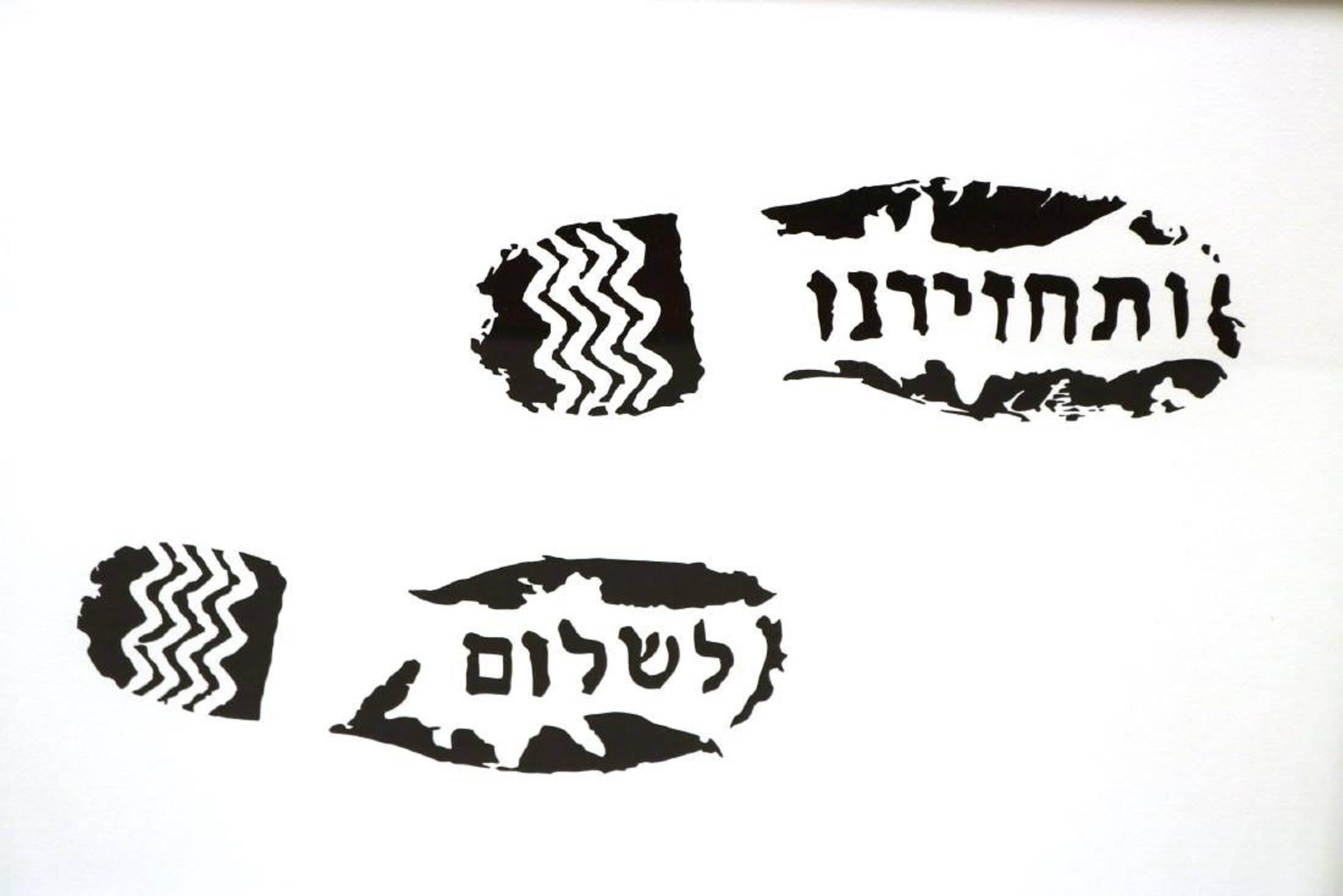Return in Peace, Large Scale Contemporary Judaica Print