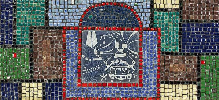 Rare Vintage Judaica , extraordinary mosaic with sgraffito decorated ceramic tiles and Hebrew calligraphy by important ceramicist and mosaic artist David Holleman (b. 1927).  Holleman was born in Massachusetts and studied at the Scott Carbee School