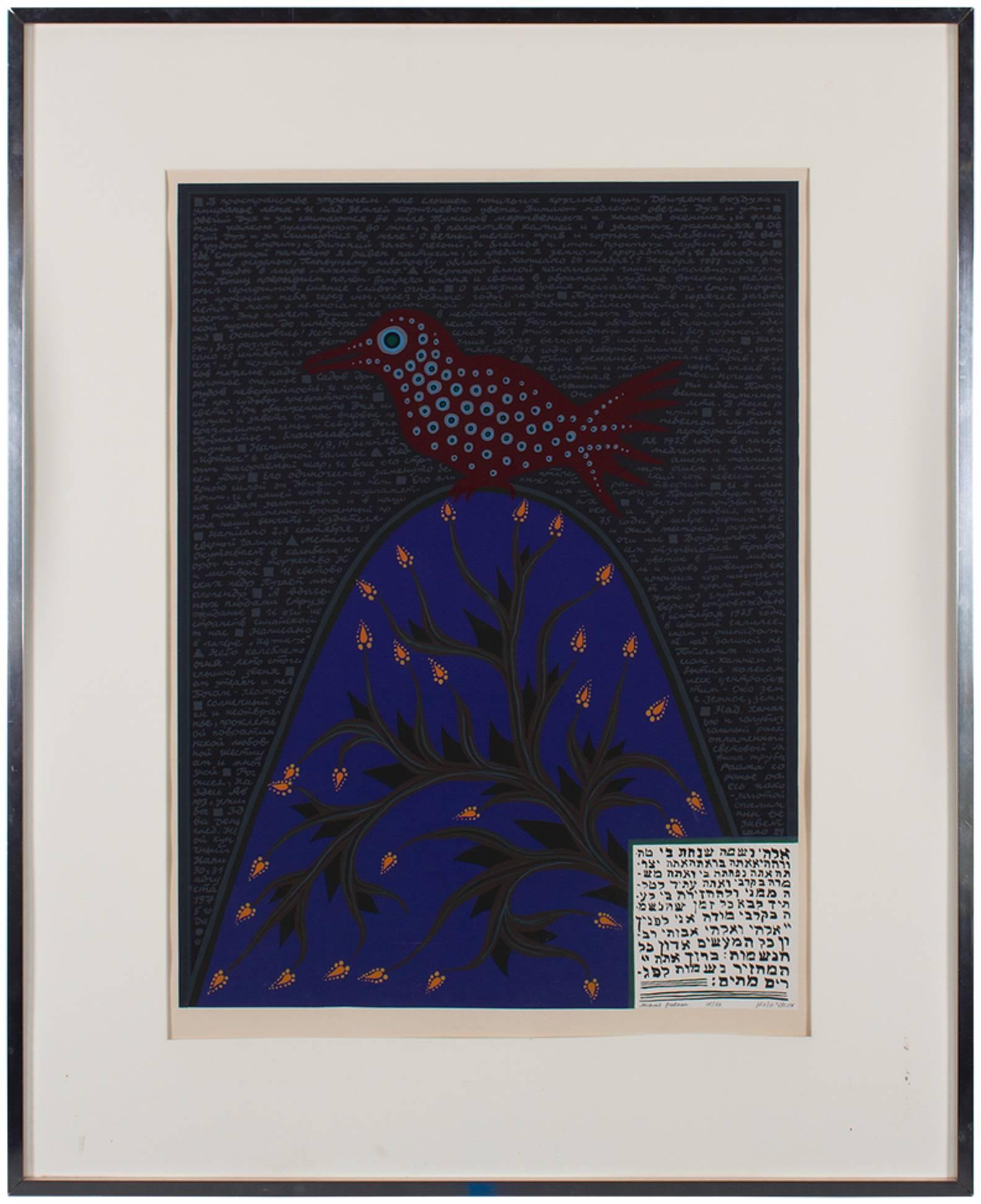 Large Post Soviet Non Conformist Judaica Silkscreen, Bird/Morning Prayer