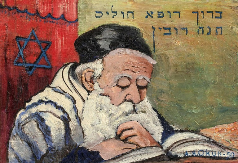 Jewish Folk Art Painting