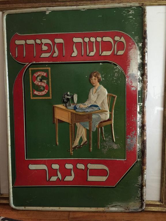 Rare Antique Enamel Singer Sewing Machine Sign - Hebrew For Sale 3