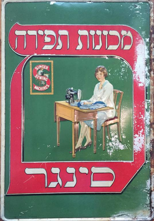 Rare Antique Enamel Singer Sewing Machine Sign - Hebrew - Art by Unknown