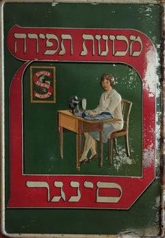 Rare Antique Enamel Singer Sewing Machine Sign - Hebrew
