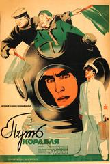 Original Vintage Soviet Movie Poster For A Scuba Rescue Film - Course Of A Ship