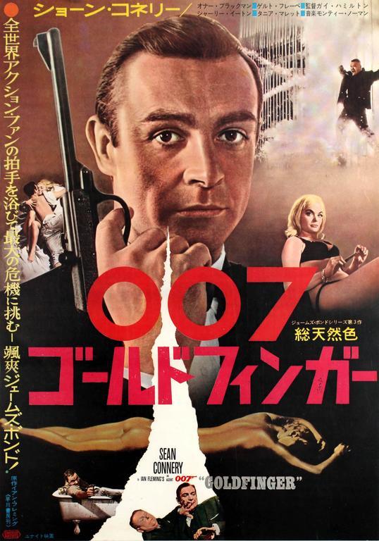 Unknown Print - Original Vintage Japanese Release James Bond Movie Poster For 007 - Goldfinger