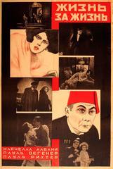 Original Soviet Constructivist Design Movie Poster For A Silent Film - Dagfin