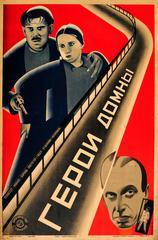 Original Vintage Constructivist Movie Poster For A Soviet Film Heroes Of Furnace