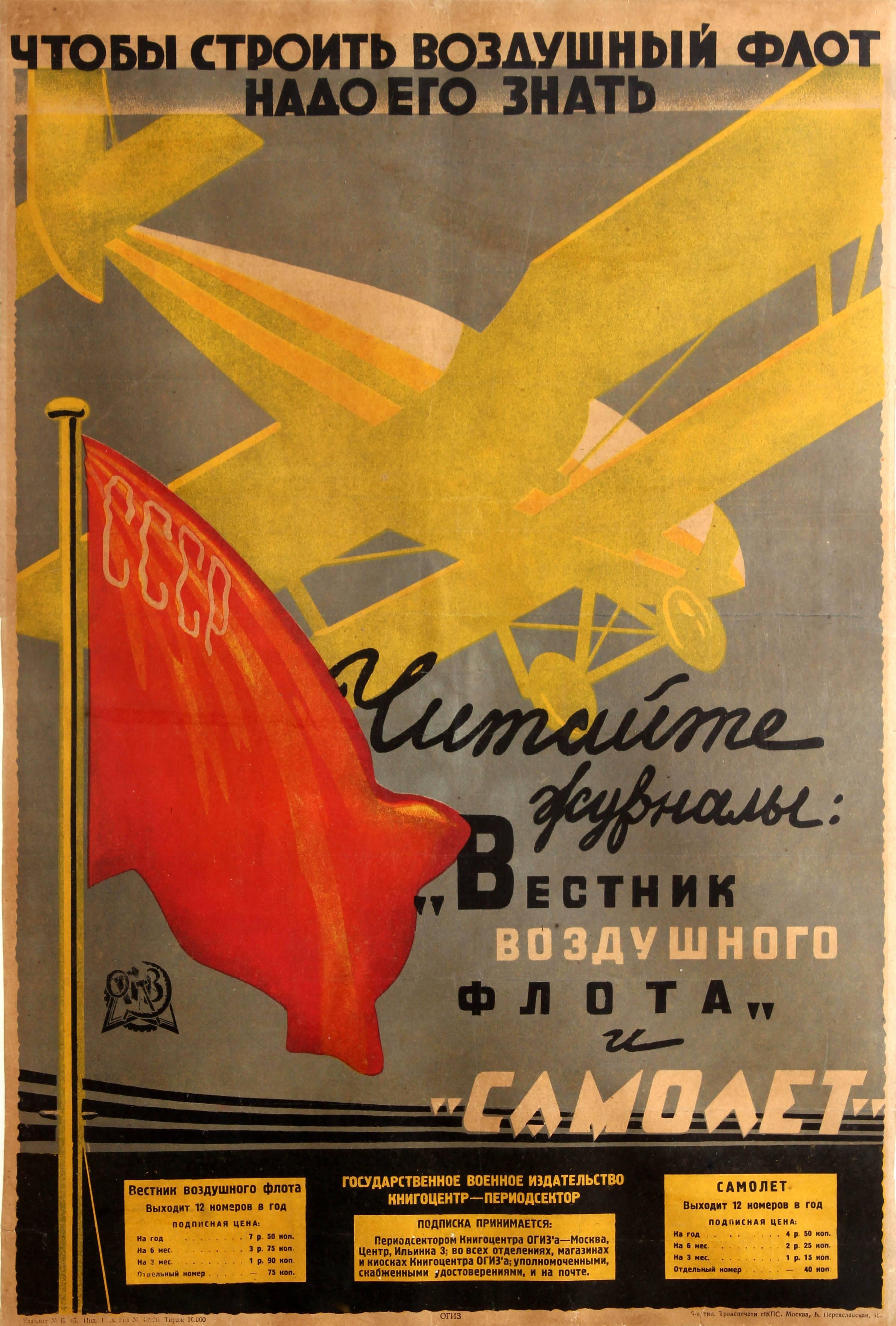 Original Vintage Soviet Poster Advertising USSR Air Fleet News Magazine Journal