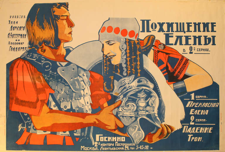 Unknown Print - Rare original vintage Russian Avant Garde movie poster for Helen of Troy