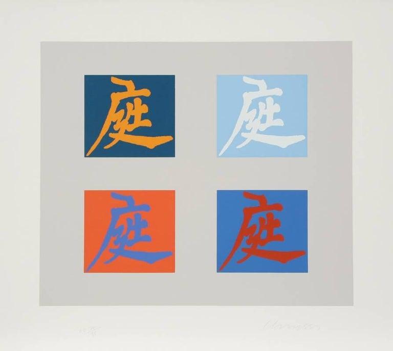 "Chryssa Vardea-Mavromichali Abstract Print - ""Tranquility #5,"" Serigraph, 1979"