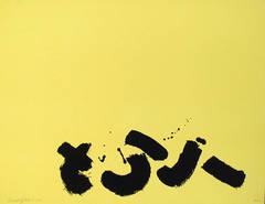 Signs, Silkscreen by Adolph Gottlieb 1967