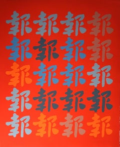 Chinatown Portfolio #1, 97/250