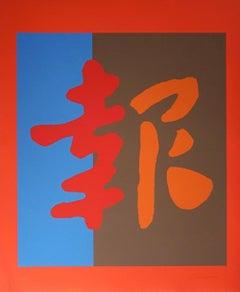 Chinatown Portfolio #5, 97/250