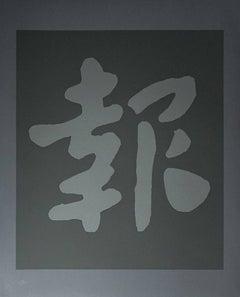 Chinatown Portfolio #6, 97/250