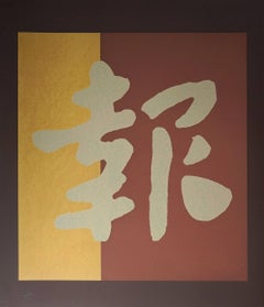 Chinatown Portfolio #2, 97/250