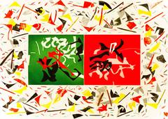 Futile Endeavors, abstract monotype, modernist, black, green, yellow, red.