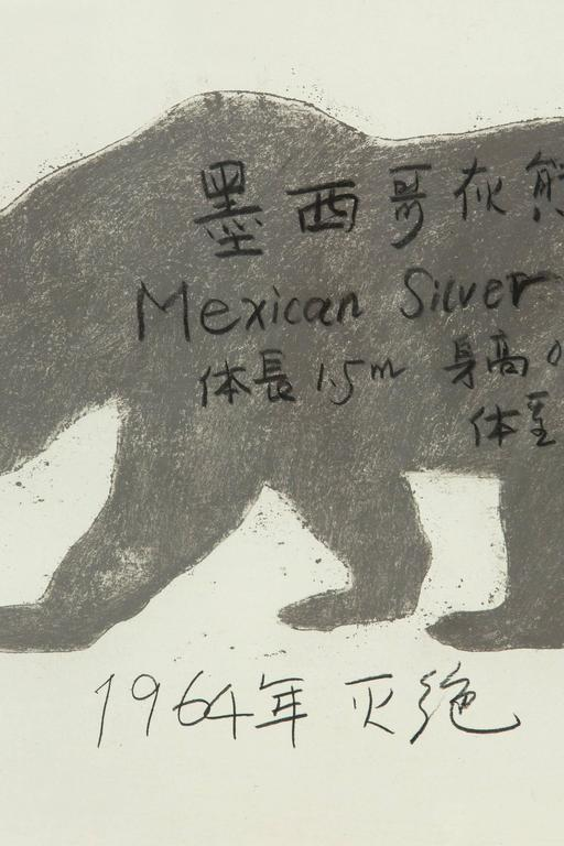 Mexican Silver Grizzly - Contemporary Painting by Yang Maoyuan