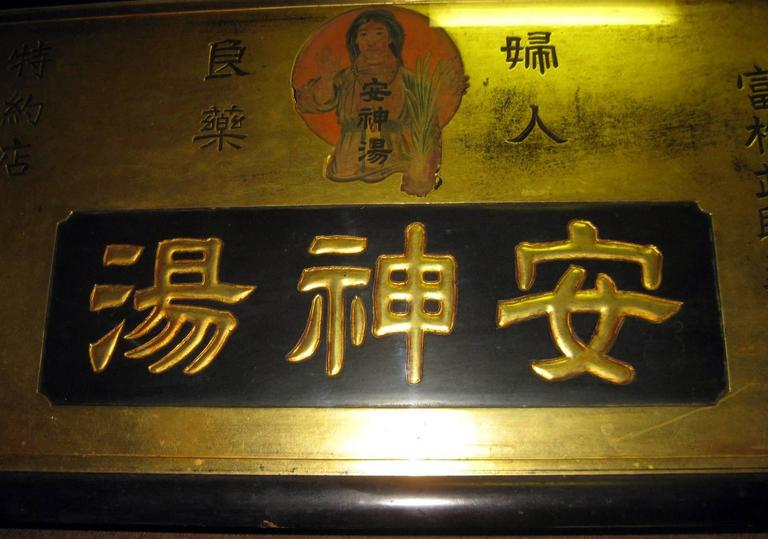 Art Deco Japanese Trade Sign In Good Condition For Sale In Savannah, GA