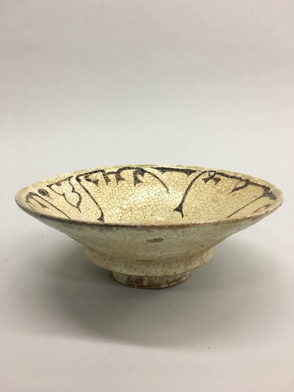 Islamic Glazed Pottery Bowl in Abstract Pattern in the Style 12th-14th Centuries In Good Condition For Sale In New York, NY