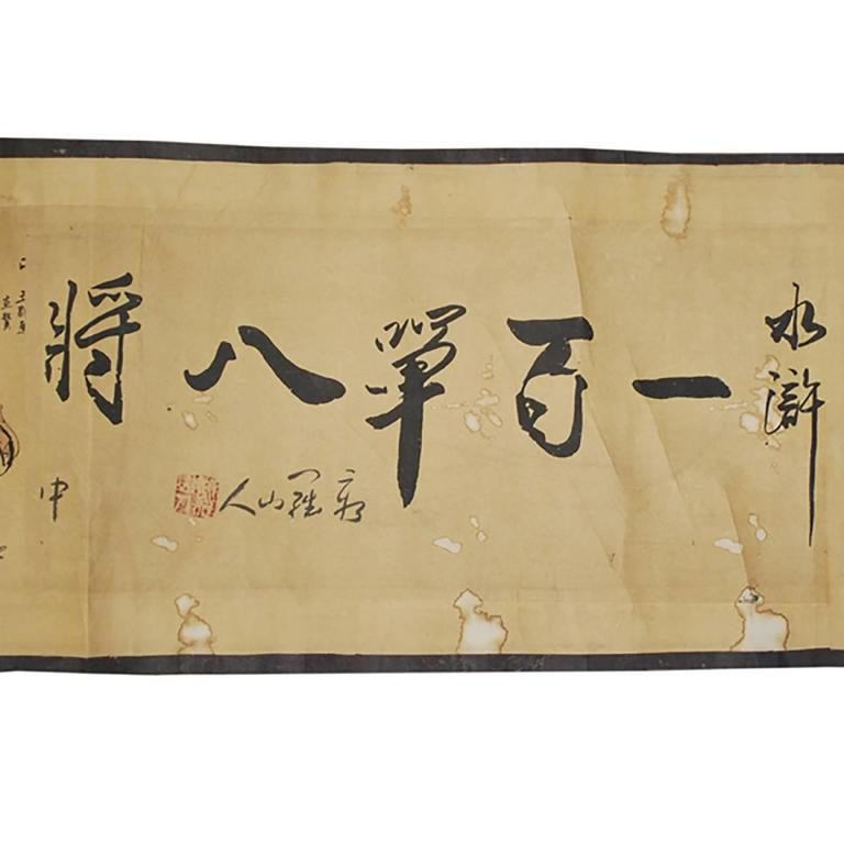 Paint 19th Century Chinese Outlaws of the Marsh Hand Scroll For Sale