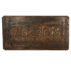 19th Century Chinese Sign of Honor